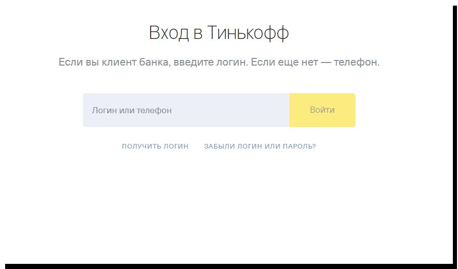 lichniy_kabinet_start