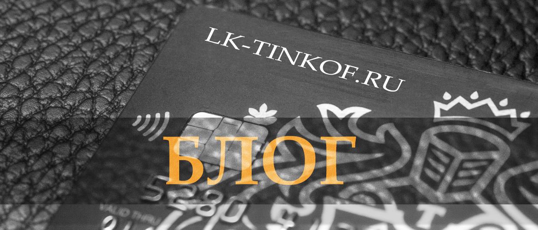 блог личный кабинет Тинькофф