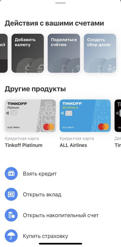 Создать сбор денег в Тинькофф