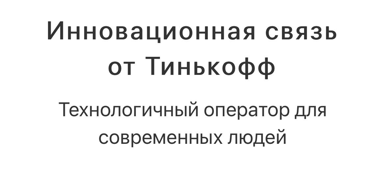 Акция Тинькофф мобайл бесплатно